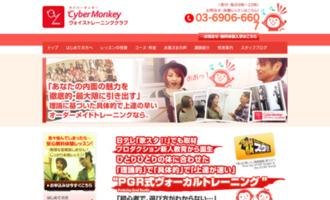 Cyber Monkey ヴォイストレーニングクラブ