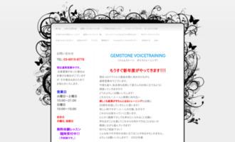 GEMSTONE VOICETRAINING(ジェムストーン ボイストレーニング)