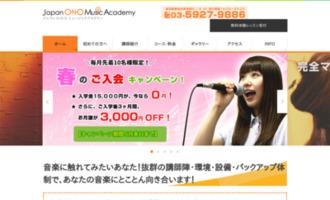 ジャパンO・N・Oミュージックアカデミー