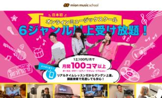 ミオンミュージック