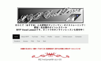 MYP Vocal Lesson