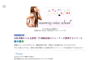 naom'ey voice school