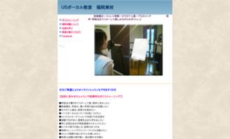 USボーカル教室 福岡東校