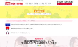 USボーカル教室 鶴見駅前校