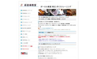 さいたま市の音楽教室 萩音楽