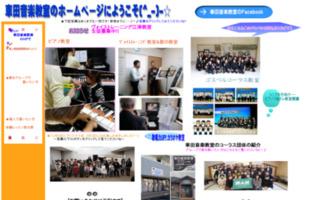 車田音楽教室
