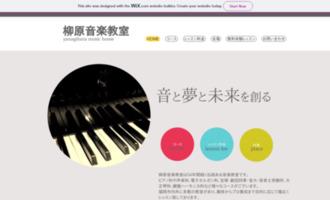 柳原音楽教室
