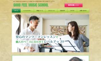グッドフィールミュージックスクール