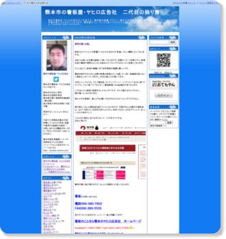 http://yahiro.otemo-yan.net/