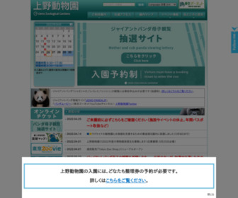 http://www.tokyo-zoo.net/zoo/ueno/