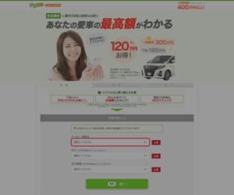 かんたん車査定ガイド