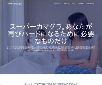 http://www.hokenyougo.com/