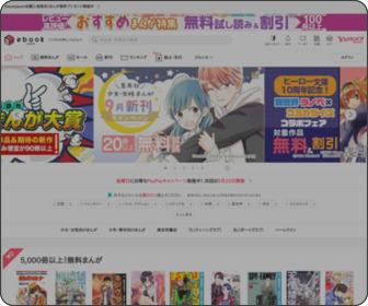 http://www.ebookjapan.jp/ebj/special/st/wanwanwan2014.asp
