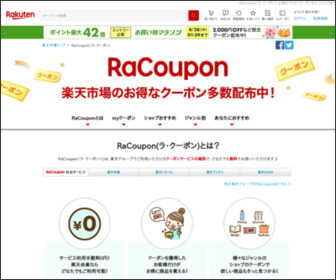 http://event.rakuten.co.jp/coupon/