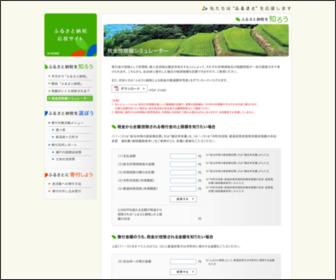 http://www.furusato-nouzei.jp/guide/simulator.html