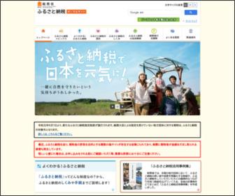 http://www.soumu.go.jp/main_sosiki/jichi_zeisei/czaisei/czaisei_seido/080430_2_kojin.html