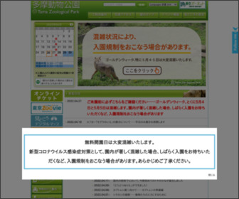 http://www.tokyo-zoo.net/zoo/tama/