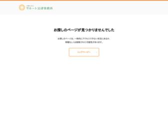 24時間365日受付!相談料0円!