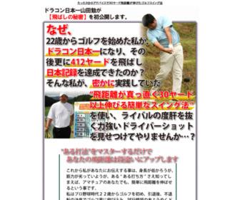 【ゴルフ】ドラコン日本一のドライバー飛距離アッププログラム