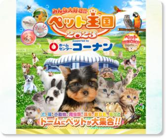 http://www.pet-oukoku.jp/