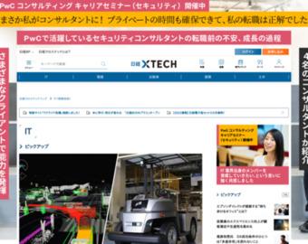 http://itpro.nikkeibp.co.jp/index.html