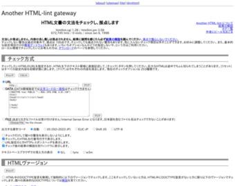 http://openlab.ring.gr.jp/k16/htmllint/htmllint.html