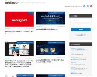 http://websig247.jp/