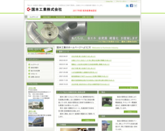 http://www.kunimotokogyo.co.jp/