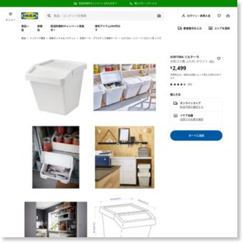 SORTERA ソルテーラ 分別ゴミ箱 ふた付, ホワイト (60 l)