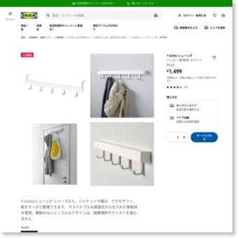 TJUSIG シューシグ ハンガー 扉/壁用,ホワイト(60cm)