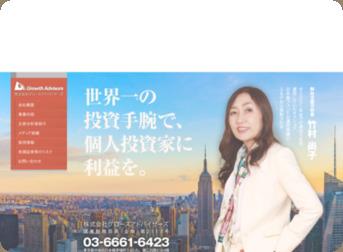 速効プレミアムチャートDX-デラックス-