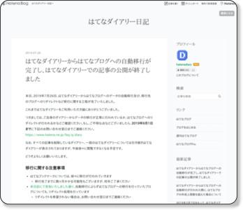 http://d.hatena.ne.jp/hatenadiary/