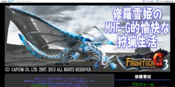 http://blog.livedoor.jp/mhf_g_syura/