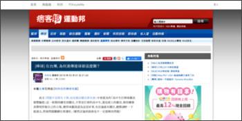 [03/01][棒球] 在台灣,為何連傳接球都這麼難?