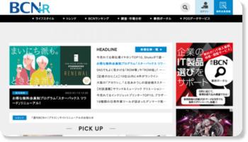 http://bcnranking.jp/news/1205/120522_22813.html