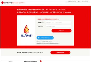 https://www.kenketsu.jp/nskc/user/