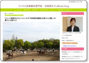 http://anrakumakiko.com/horseriding/