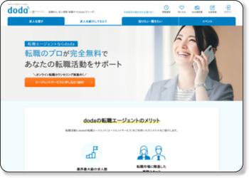 http://doda.jp/promo/bene/dlp01.html