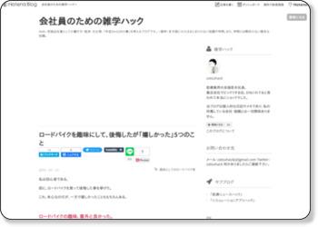 http://zatsuhack.hateblo.jp/entry/2015/07/21/231322
