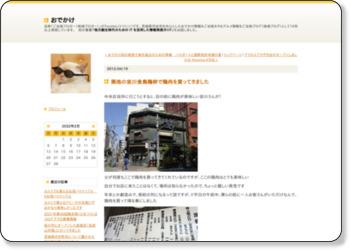 http://torishin.cocolog-nifty.com/odekake/2012/04/post-e854.html