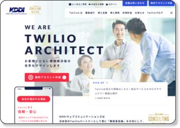 http://twilio.kddi-web.com/