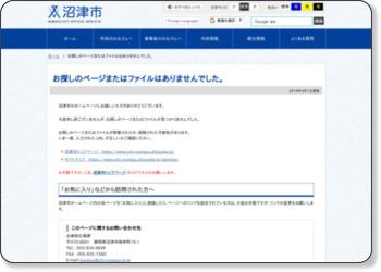 http://www.city.numazu.shizuoka.jp/sisei/kouhou/kouhounumazu/1375/page02-03.pdf