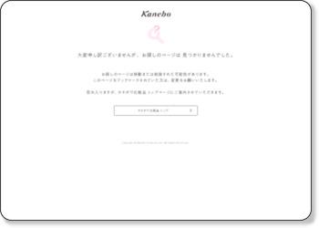 http://www.kanebo-cosmetics.jp/coffretdor/present/sample01.html