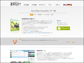 http://www.anvsoft.jp/any-video-converter-free.php