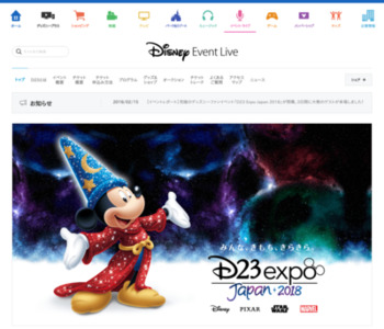 http://www.disney.co.jp/d23/
