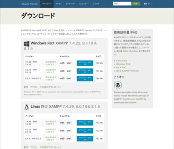 http://www.apachefriends.org/jp/xampp-windows.html
