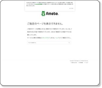 http://ameblo.jp/moshimo-michiko/