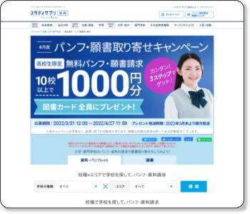 パンフ・願書とりよせキャンペーン【リクナビ進学】