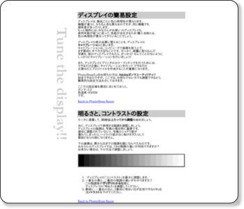 http://www.eurus.dti.ne.jp/~koich-n/retouch/display.html