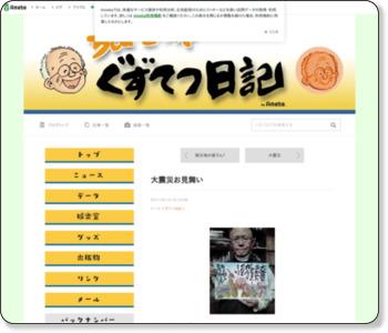 http://ameblo.jp/chibatetsu/entry-10831589248.html
